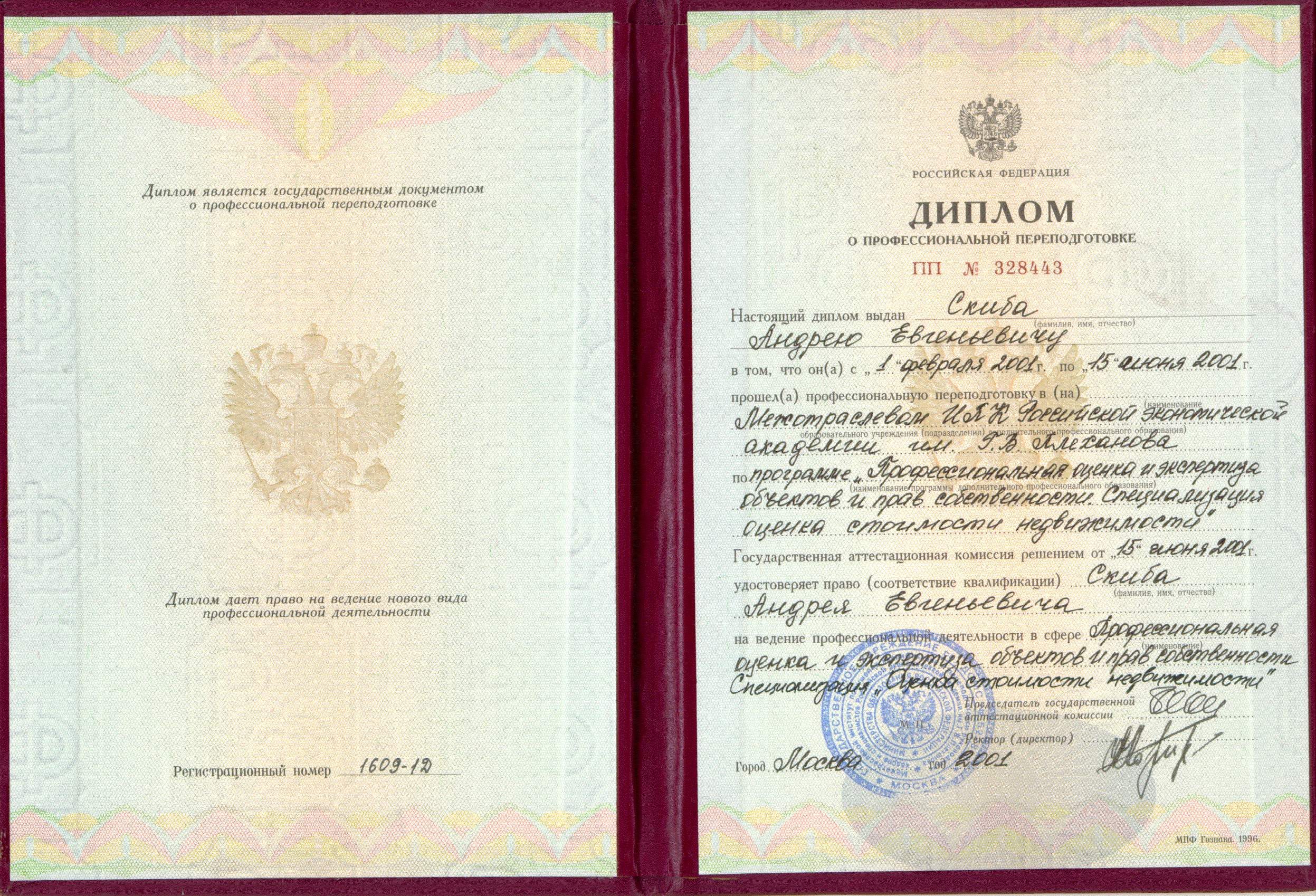 Народ Ру my business achievements diploma of valuation expert